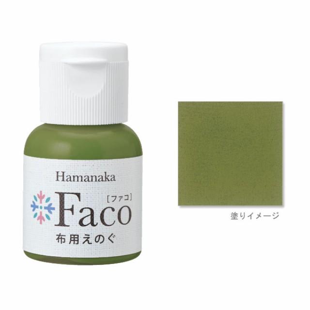 布用えのぐ Faco ファコ オリーブ ステンシル ハンドメイド 手作り 布 染料 インク 塗料 ペイント 緑 green ハマナカ
