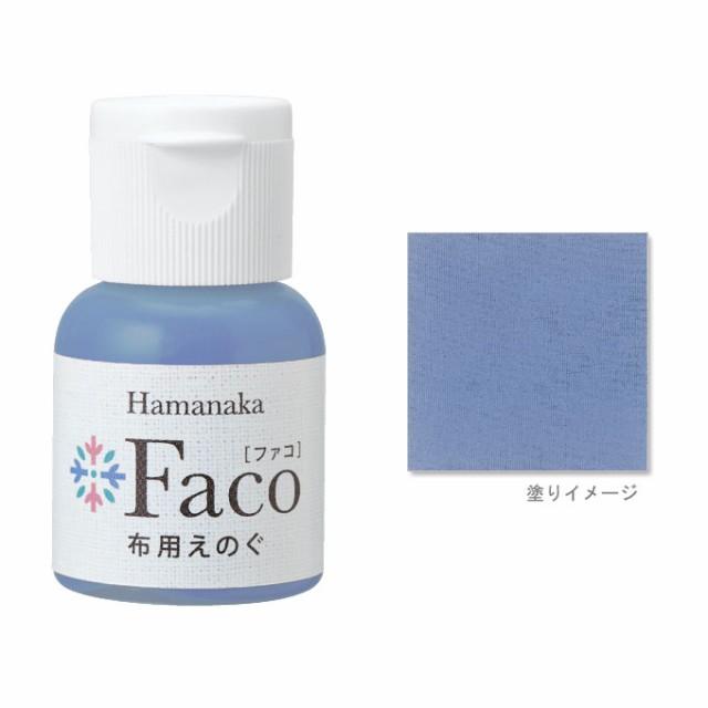 布用えのぐ Faco ファコ ビンテージブルー ステンシル ハンドメイド 手作り 布 染料 インク 塗料 ペイント 青 blue ハマナカ