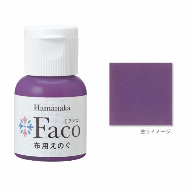 布用えのぐ Faco ファコ パープル ステンシル ハンドメイド 手作り 布 染料 インク 塗料 ペイント 紫 purple ハマナカ