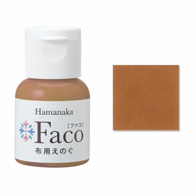 布用えのぐ Faco ファコ ブラウン ステンシル ハンドメイド 手作り 布 染料 インク 塗料 ペイント 茶 brown ハマナカ