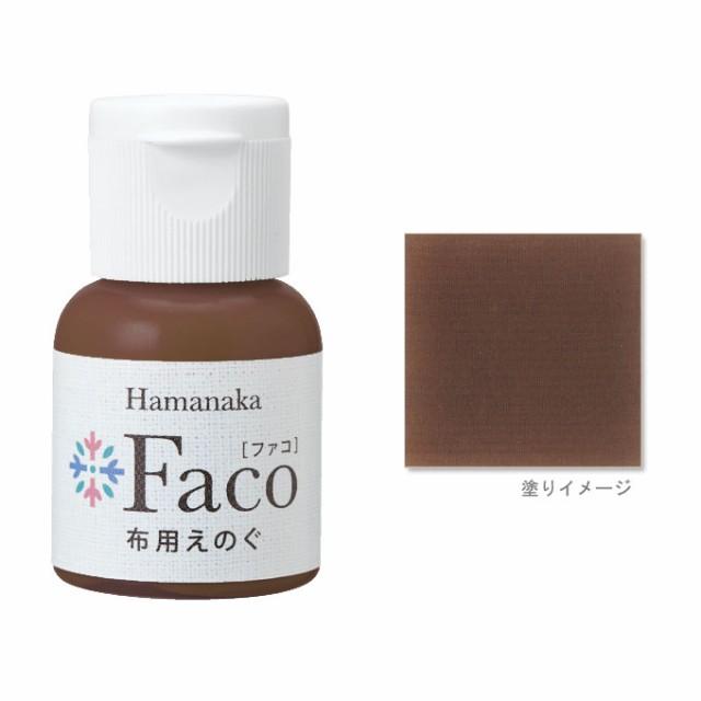 布用えのぐ Faco ファコ チョコレート ステンシル ハンドメイド 手作り 布 染料 インク 塗料 ペイント 茶 brown ハマナカ