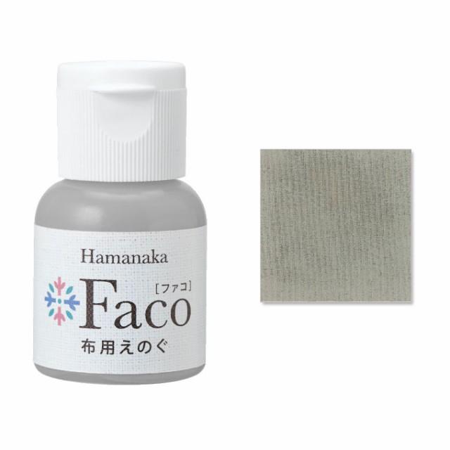 布用えのぐ Faco ファコ グレー ステンシル ハンドメイド 手作り 布 染料 インク 塗料 ペイント 灰色 gray ハマナカ