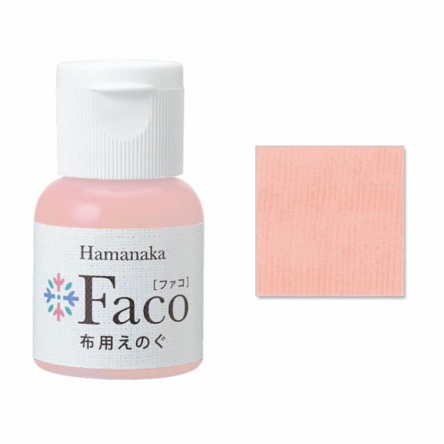 布用えのぐ Faco ファコ ベビーピンク ステンシル ハンドメイド 手作り 布 染料 インク 塗料 ペイント pink ハマナカ