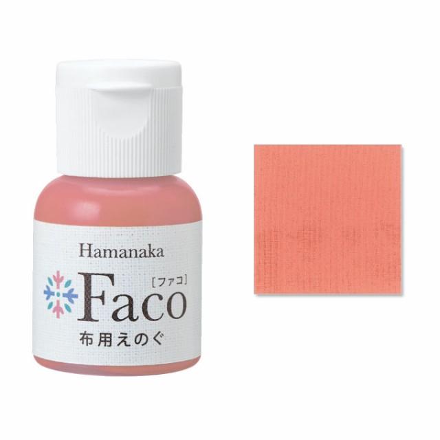 布用えのぐ Faco ファコ コーラルピンク ステンシル ハンドメイド 手作り 布 染料 インク 塗料 ペイント pink ハマナカ