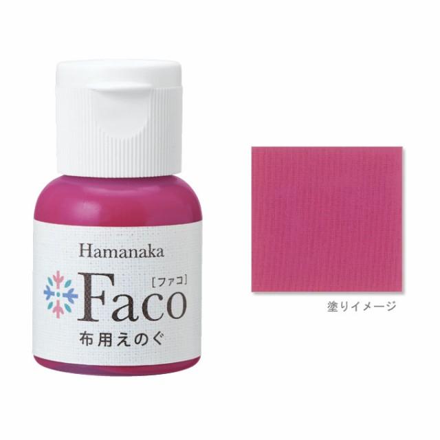 布用えのぐ Faco ファコ ローズ ステンシル ハンドメイド 手作り 布 染料 インク 塗料 ペイント pink ハマナカ