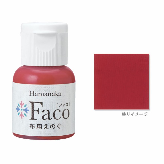 布用えのぐ Faco ファコ レッド ステンシル ハンドメイド 手作り 布 染料 インク 塗料 ペイント red 赤 ハマナカ