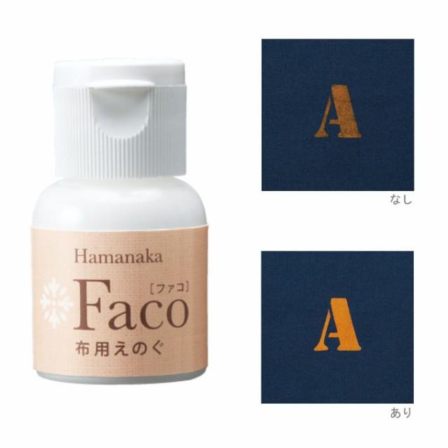 布用えのぐ Faco ファコ 下地用ホワイト ステンシル ハンドメイド 手作り 布 染料 インク 塗料 ペイント Faco ファコ ハマナカ