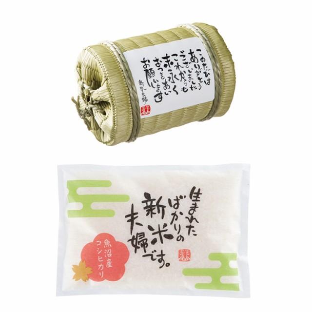 小さな米俵 (魚沼米) 引き出物 結婚式 ギフト お返し ギフト 内祝い お祝い コシヒカリ 贈り物 お礼 結婚内祝い