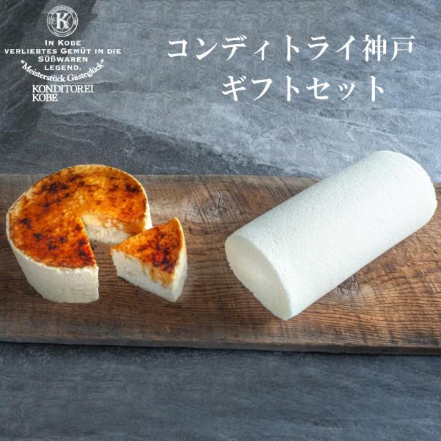 【送料込】 ギフトセット(神戸白いチーズロール+神戸バニラフロマージュ) チーズケーキ ギフト スイーツ 贈り物 出産 結婚 お土産 お菓子