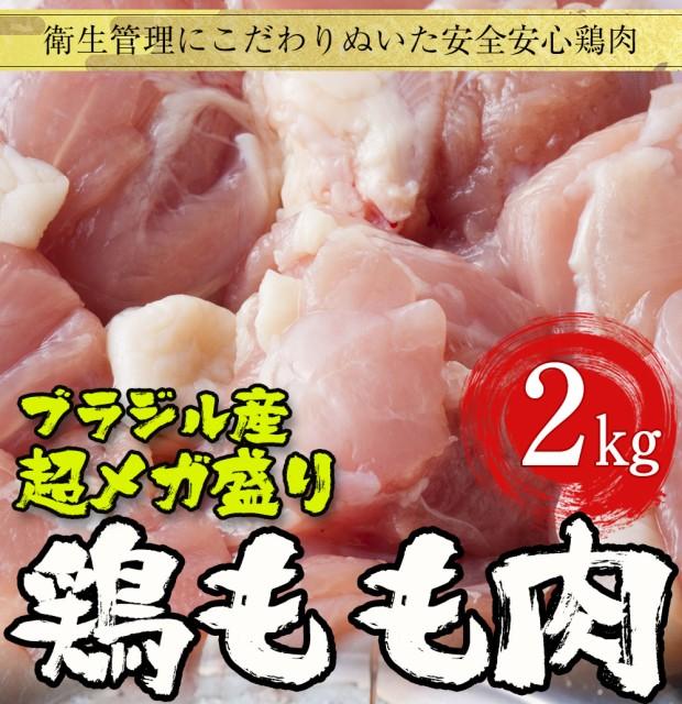 鳥 鶏 トリ とりにく 冷凍 ブラジル産 鶏もも肉 2kgクーポン使用OK 鶏肉/鳥肉/モモ/腿/もも/業務用/徳用 最安値