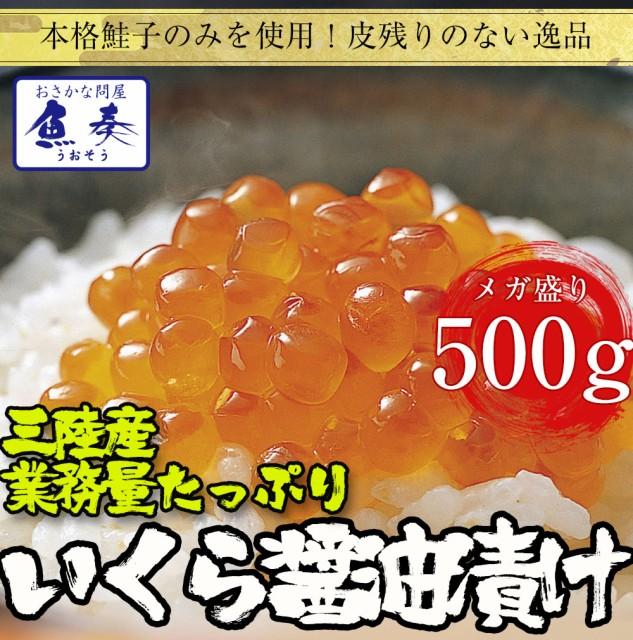 国産!三陸産!秋鮭卵を使用!いくら イクラ 本いくら いくら醤油漬け 業務用500g入り  ギフト 在宅 歳末 SALE