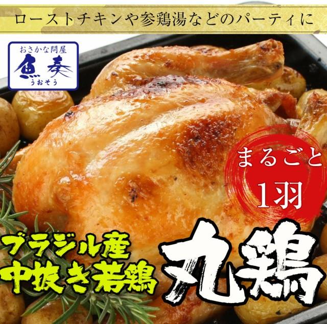 丸鶏 とり 鳥 鶏 トリ 冷凍 ブラジル産 1kg〜1.1kg 業務用/徳用 最安値 若鶏 パーティー ギフト 在宅 月末 SALE