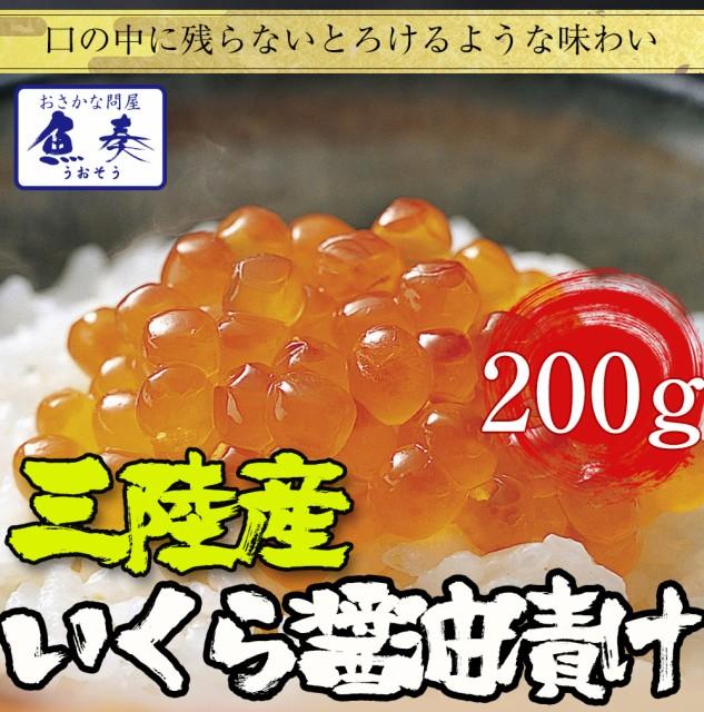 国産!三陸産!秋鮭卵を使用!いくら イクラ 本いくら いくら醤油漬け クーポン使用OK 業務用200g入り