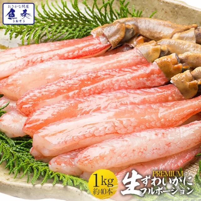 【年内在庫限り】かに カニ 蟹 ずわいかに 生食OK グルメ ずわいかにしゃぶしゃぶ用 ポーション 1kg クーポン使用OK(500g×2P) 40