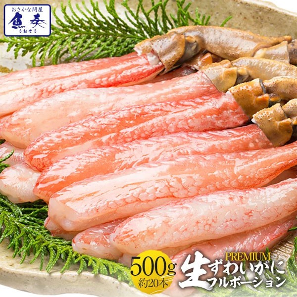 【年内在庫限り】かに カニ 蟹 ずわいかに ずわいかにしゃぶしゃぶ用 かにポーション500g20本入 在宅 歳末 SALE かに2020