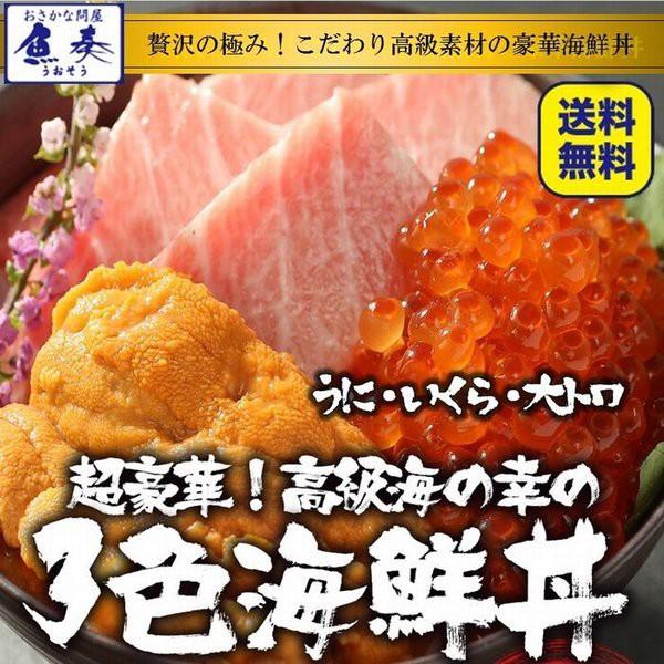 三色海鮮丼 敬老の日 送料無料(本まぐろ大トロ 生うに いくら) 4〜5人前 最高級 刺身 手巻寿司 グルメ