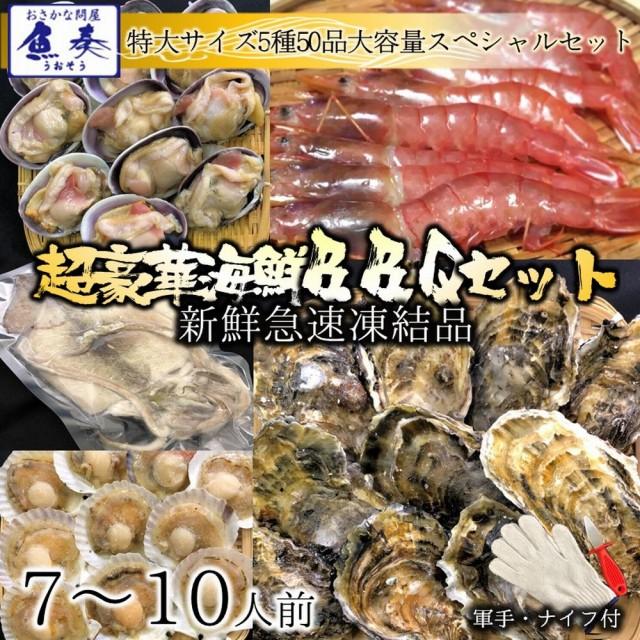 お中元ギフト BBQ 海鮮 超豪華バーベキューセット 赤エビ10尾 大あさり10枚 殻付き帆立10枚 ブランド牡蠣10枚 真イカの一夜干し10枚 母