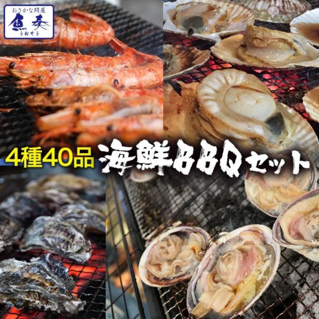 BBQ 海鮮 超豪華バーベキューセット 赤エビ10尾 大あさり10枚 殻付き帆立10枚 ブランド牡蠣10枚 ギフト 在宅 歳末 SALE