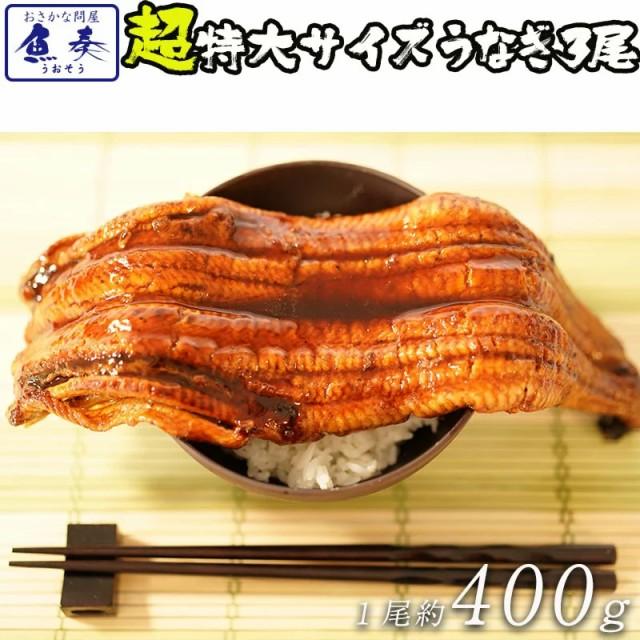 特大うなぎ 訳あり 中国産 超特大 1尾380g〜400gの超ビッグサイズ! 380g〜400g×3本!
