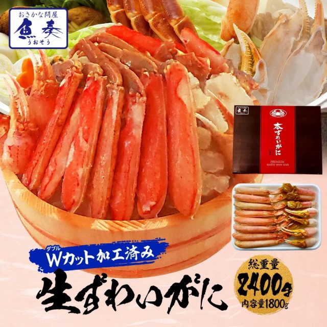 【年内在庫限り】かに カニ 蟹 カット 生 ズワイガニ 総重量2.4kg 酸化防止剤不使用 ずわいがに かにしゃぶ ハーフポーション 生食 生
