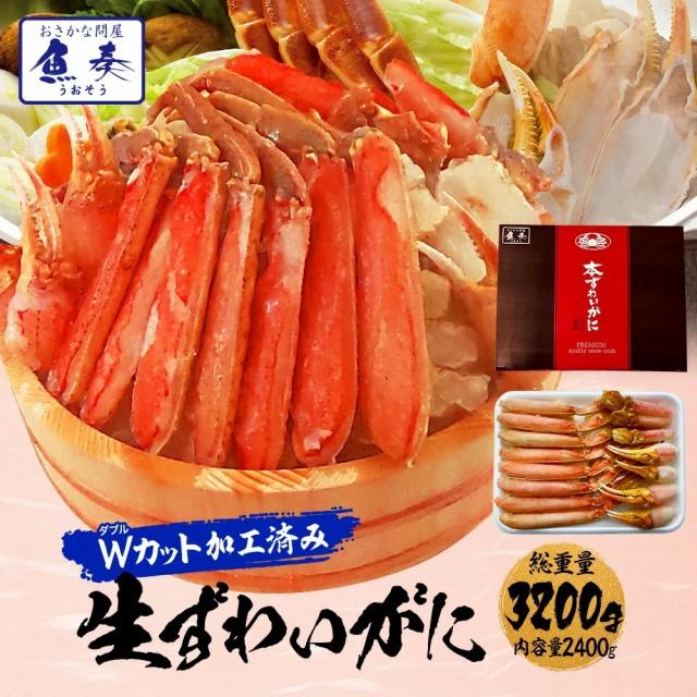 【年内在庫限り】かに カニ 蟹 カット 生 ズワイガニ 総重量3.2kg 酸化防止剤不使用 ずわいがに かにしゃぶ ハーフポーション 生食 生