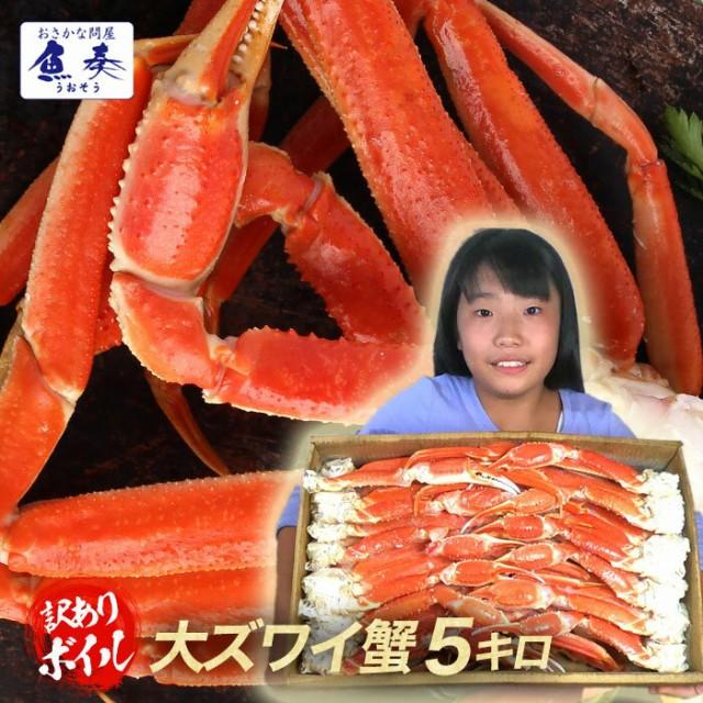 【年内在庫限り】ボイルずわいがに 5kg 訳あり かに カニ 蟹 脚 ずわいがに ずわいかにしゃぶしゃぶ用 かに ボイル [送料無料] 激安