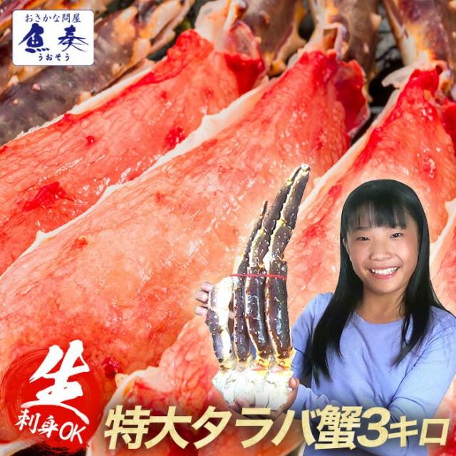 かに カニ 生たらば タラバ たらば蟹 たらばがに タラバガニ 生タラバ蟹 特大3kg 特大タラバガニ脚 3kg たらばがに 6〜9人前 送料無