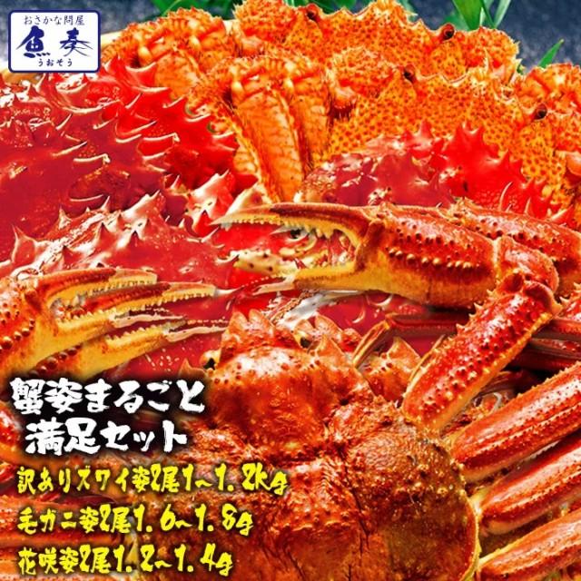 ボイル蟹姿まるごと満足セット 送料無料 かに カニ 蟹  身入りの良い 特大 総重量約4.0〜4.5kg ずわい ズワイ ずわいがに ずわい蟹