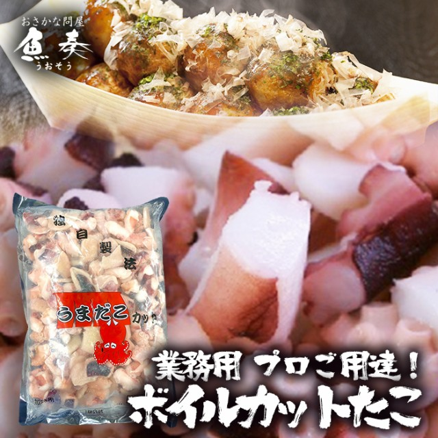 タコ焼き用 ボイルカットたこ 大粒5gサイズ 業務用1kg メガ盛り 送料無料 たこ タコ 蛸 たこ焼き パーティー 岩たこ 仕
