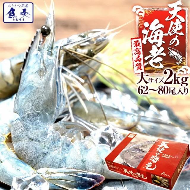 天使の海老 大サイズ2kg 最安値挑戦中 海鮮 天使の海老 有頭 食べごろサイズ 2kg お取り寄せ お試し世界最高品質 刺身 生食 冷凍 高