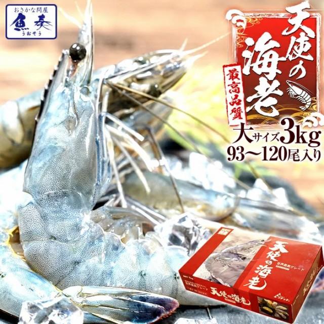 天使の海老 大サイズ3kg 最安値挑戦中 海鮮 天使の海老 有頭 食べごろサイズ 3kg お取り寄せ お試し世界最高品質 刺身 生食 冷凍 高