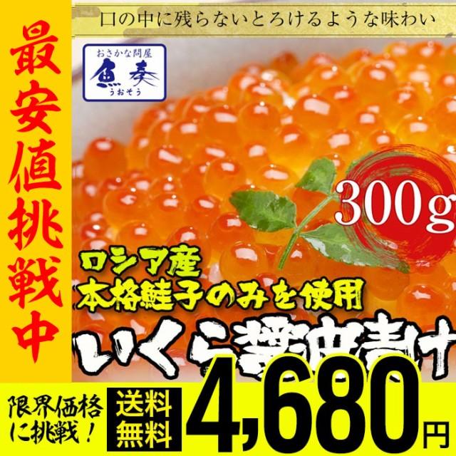 いくら イクラ いくら醤油漬け 300g入り 最安値 ロシア産 送料無料  安価な鱒子ではありません