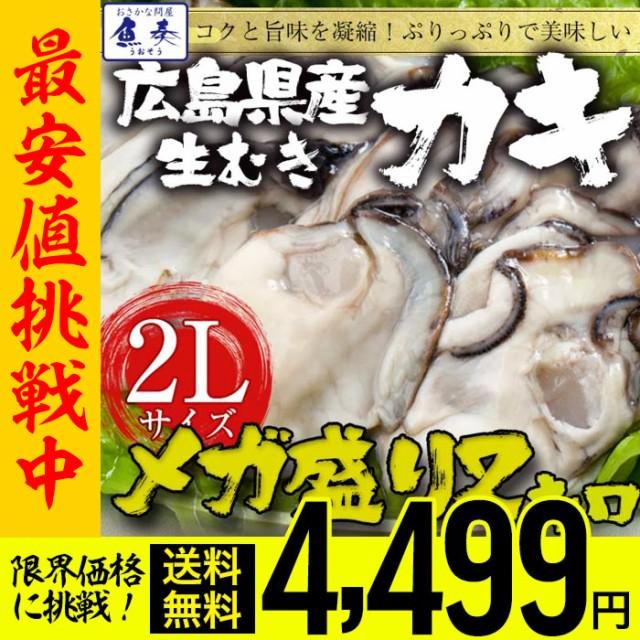 敬老 ギフト かき カキ 牡蠣 大粒 広島産 剥きかき2kg クーポンOK(解凍後約1700g/60個前後 2Lサイズ)送料無料 最安値に挑戦! 母