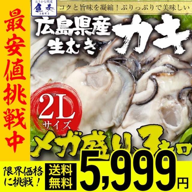 かき カキ 牡蠣 大粒 広島産 剥きかき 徳用3kg(1kg×3パック)(解党後約2.6kg/100個前後 2L ギフト 在宅 歳末 SALE