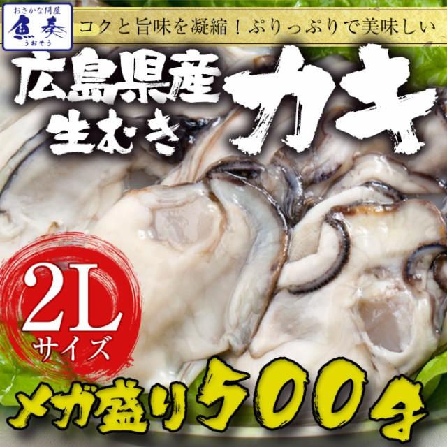 敬老 ギフト かき カキ 牡蠣 大粒 広島産 剥きかき500g クーポン使用OK(解凍後約425g/15個前後 2Lサイズ) おためし 母の日 父