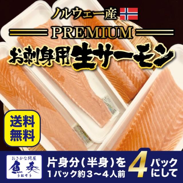 サーモン 鮭 お刺身用 生食用  アトランティックサーモン ノルウェー産 ギフト 在宅 歳末 SALE