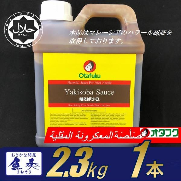 HALAL OKONOMI SAUCE ハラール ハラル 焼きそばソース オタフク 2.3kg クーポン使用OK 認証取得 焼きそば