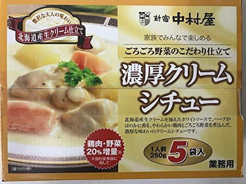 新宿中村屋 濃厚クリームシチュー 北海道生クリーム仕立て 業務用250g×5袋入り 贅沢な大人の味わい