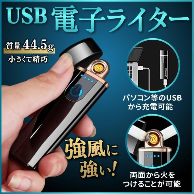 電子ライター usb充電式 プラズマ アーク ターボライター 薄型 防風 軽量 スリム おしゃれ 高級感 ガス・オイル不要 電池残量表示