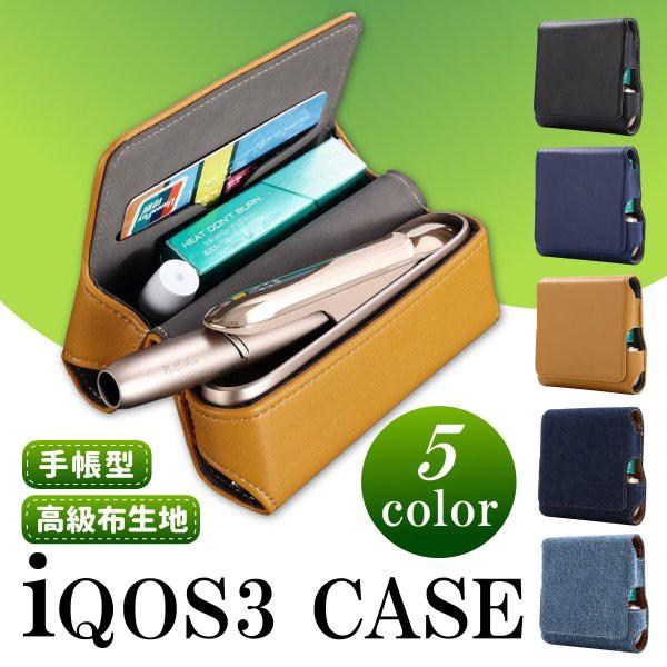 iQOS3 アイコス3 ケース レザー or デニム 収納 高品質 耐衝撃 指紋防止 持ち運び 便利 おしゃれ