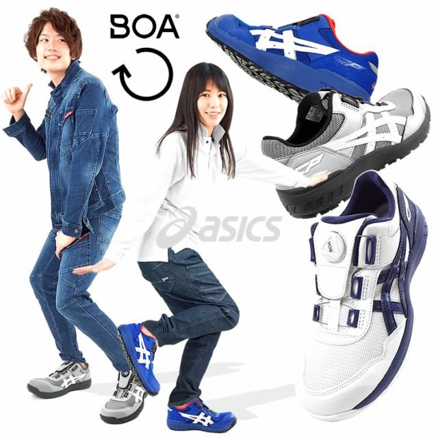 送料無料 安全靴 アシックス ダイヤル式 ボア ローカット メンズ レディース CP209 JSAA規格【即日発送※営業日16時迄の確定分】