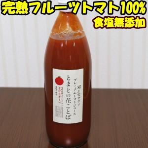 トマトジュース 食塩無添加 無塩 完熟フルーツトマト 100% ジュース ストレート 送料無料 北海道 三栄アグリ プレミアムトマトジュース
