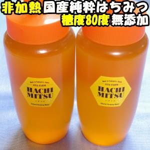 はちみつ 国産 送料無料 非加熱 ギフト 糖度80度越え 無添加 100% 日本 山形 国産 天然 純粋 完熟 ハチミツ 百花蜜 300g 2本 お試し セ