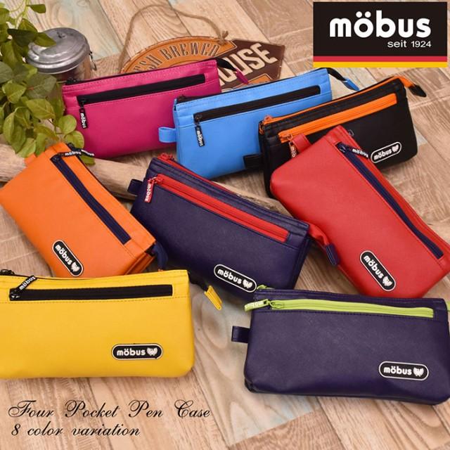 mobus モーブス MOBUS 4ポケット ペンケース 筆箱 鉛筆 消しゴム シャープペンシル ペン ボールペン 学生 学童 勉強 MOG-4P
