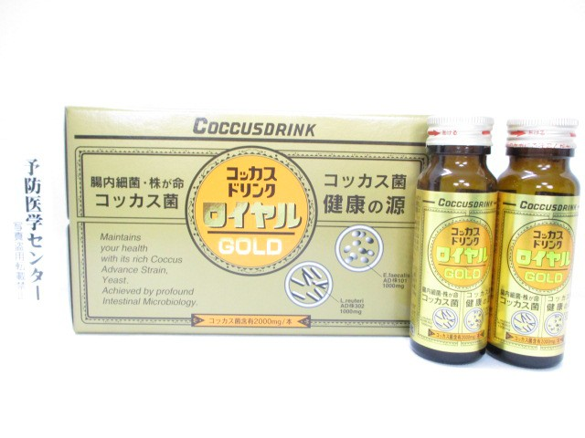コッカスドリンクローヤル1箱10本入・アドバンス腸内細菌飲料・送料無料