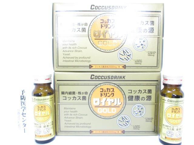 コッカスドリンクローヤルX20本セット・アドバンス腸内細菌飲料・送料無料