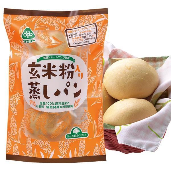 玄米粉入り蒸しパン(3個)【サンコー】