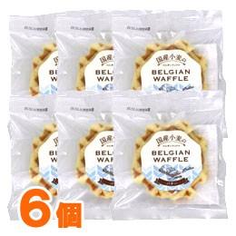 国産小麦のベルギーワッフル バター(1個)【6個セット】【クロスロード】