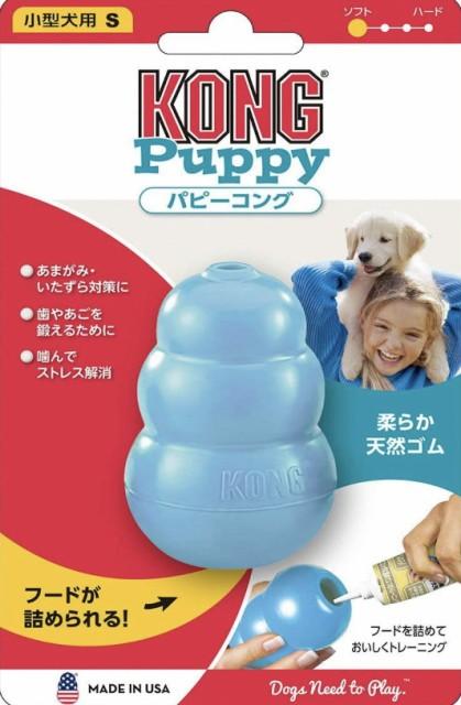 子犬 パピー 幼犬 おもちゃ ★生後2ヵ月〜★ おやつを詰めて遊べる 知育おもちゃ パピーコングS ブルー 約7cm