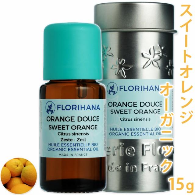 スイートオレンジ オーガニック 15g [オレンジスイート] 【フロリハナ】 【精油/エッセンシャルオイル/アロマオイル/アロマテラピー】